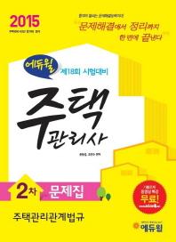 주택관리관계법규(주택관리사 2차 문제집)(2015)(에듀윌)
