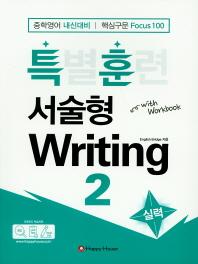 중등 특별훈련 서술형 Writing. 2: 실력