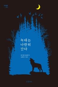 늑대는 나란히 간다(묘보설림 9)