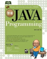 명품 JAVA Programming(개정판)(CD1장 포함(홀수형제공))