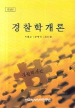 경찰학개론(전정판)