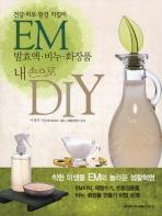 EM 발효액 비누 화장품 내 손으로 DIY