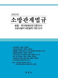 소방관계법규(2021)
