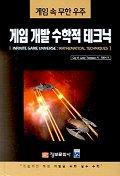 게임 개발 수학적 테크닉(CD-ROM 1장 포함)