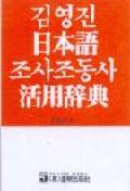 김영진 일본어 조사조동사 활용사전