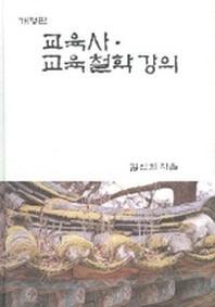 교육사 교육철학 강의