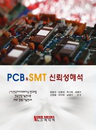 PCB SMT 신뢰성 해석(양장본 HardCover)