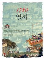 1780 열하. 1: 북경의 여름