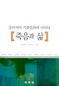 동아시아 기층문화에 나타난 죽음과 삶 /새책수준  ☞ 서고위치:ma 7