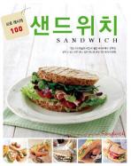 프로 레시피 100 샌드위치