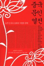 중국문인열전(양장본 HardCover)