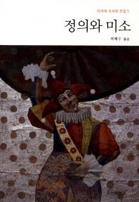 정의와 미소(다자이 오사무 전집 5)