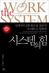 시스템의 힘