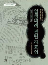 일생의례 관련 자료집: 일본어 잡지 편(동양학총서 44집)(양장본 HardCover)