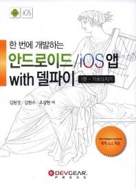 안드로이드 iOS앱 with 델파이. 1편: 기초다지기(한 번에 개발하는)