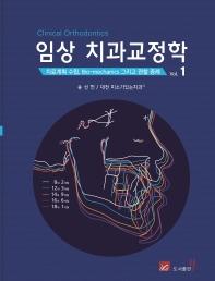 임상 치과교정학. 1(양장본 HardCover)