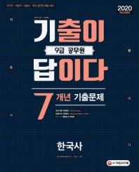 한국사 7개년 기출문제집(9급 공무원)(2020)(기출이 답이다)