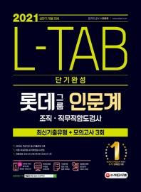 L-TAB 롯데그룹 조직·직무적합도검사 인문계 단기완성(2021)