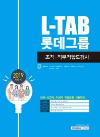 L-TAB 롯데그룹 조직 직무적합도검사(2019 하반기)