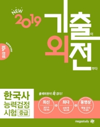 한국사능력검정시험 중급(2019)(기출외전)(7판)