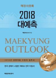 2018 대예측 매경 아웃룩
