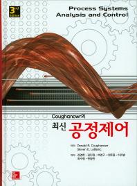 최신공정제어(Coughanowr의)(3판)(양장본 HardCover)