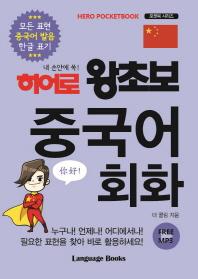 히어로 왕초보 중국어 회화(내 손안에 쏙!)(포켓북 시리즈 6)