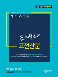 최병해 고전산문(2018)(해커스 임용)