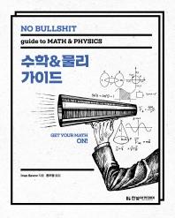 수학&물리 가이드(No Bullshit)