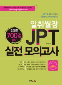 JPT 실전 모의고사 700점 공략(5회분)(일취월장)(CD1장포함)