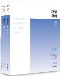 재정 국어 세트(2018)