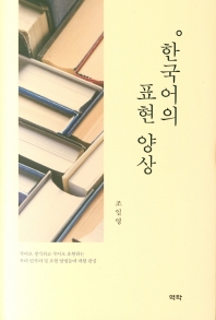 한국어의 표현 양상(양장본 HardCover)