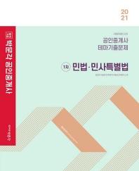 민법 민사특별법 테마기출문제(공인중개사 1차)(2021)(합격기준 박문각)
