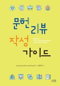 문헌리뷰 작성가이드