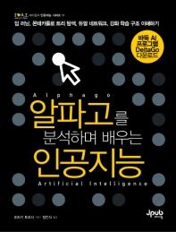 알파고를 분석하며 배우는 인공지능(제이펍의 인공지능 시리즈 17)
