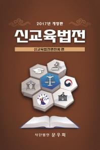 신교육법전(2017)(가죽)