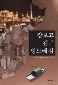 장보고 김구 앙드레 김(이우탁 특파원의 상하이 견문록)