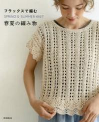 フラックスで編む 春夏の編み物