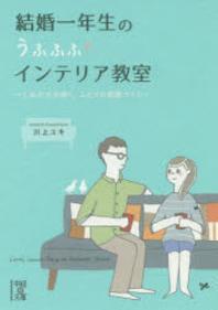 [해외]結婚一年生のうふふふインテリア敎室