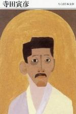 寺田寅彦 1878-1935