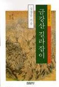 금강산 길라잡이(국토기행총서 3)