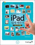 I PAD 쉽게 배우기(한 권으로 완벽하게 배우는)