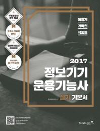 정보기기운용기능사 실기 기본서(2017)(이기적 in)