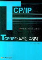 TCP/IP가 보이는 그림책 2판4쇄
