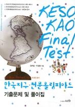 한국 지구 천문 올림피아드 예상문제 및 풀이집(KAO FINAL TEST)
