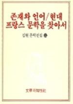 존재와 언어/현대 프랑스 문학을 찾아서(김현문학전집 12)