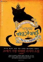 거장과 마르가리타(대산세계문학총서 69)