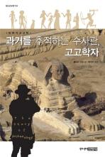과거를 추적하는 수사관 고고학자 2009.07.27 1판 2쇄