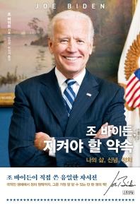 조 바이든, 지켜야 할 약속: 나의 삶, 신념, 정치