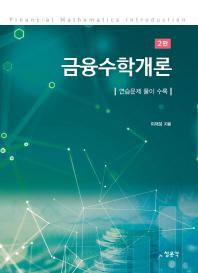 금융수학개론(2판)